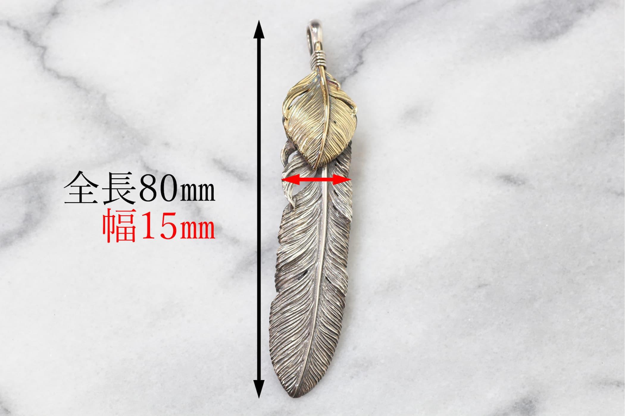 詳細サイズ画像・千年フェザー(XL2)K18YGハートフェザー