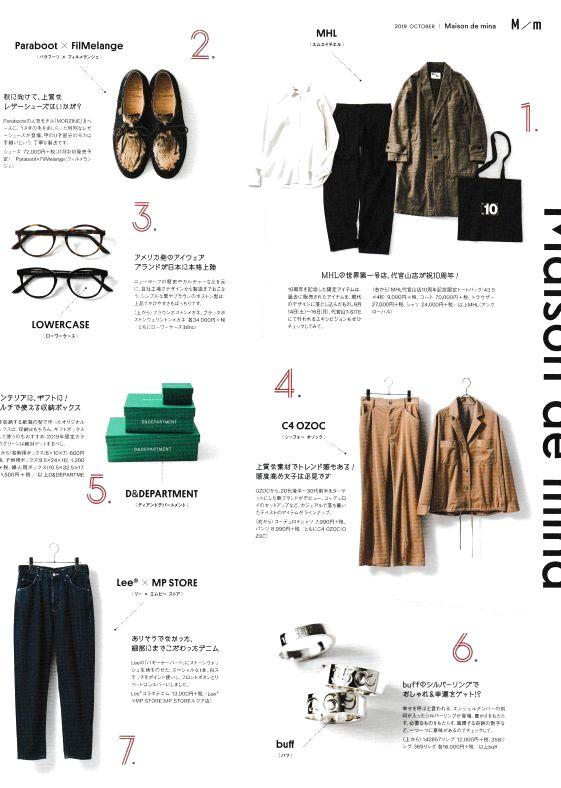 雑誌掲載画像・minaさま
