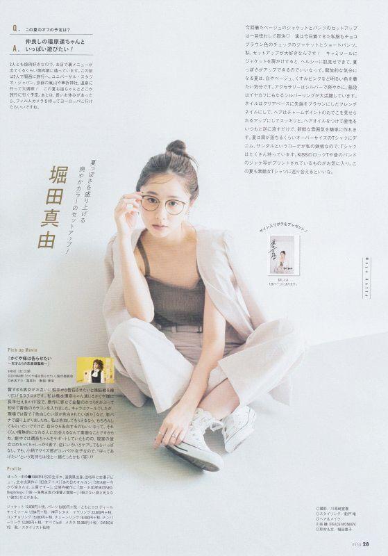 雑誌掲載画像・堀田真由さま